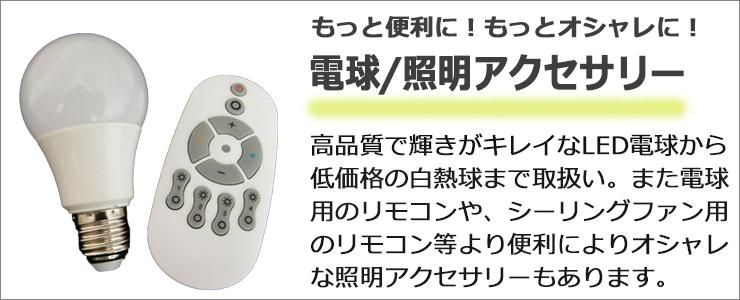 led,電球,リモコン,激安,安い,便利